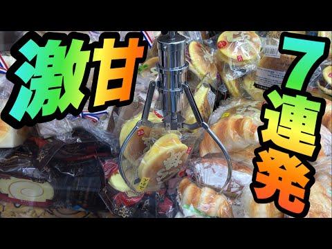【クレーンゲーム】スクイーズがかなり簡単に取れる!!激甘な台7連発!!