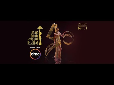 هكذا افتتح مهرجان القاهرة السينمائي الدولي دورته الماضية
