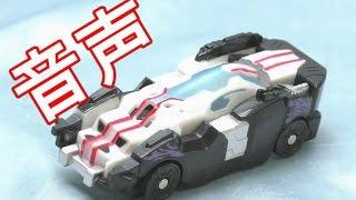 【仮面ライダードライブ】変身音声他 DXシフトライドクロッサー kamenriderdrive Dx Shiftride Crosser