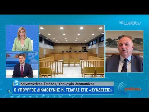 Ο Υπουργός Δικαιοσύνης Κ.Τσιάρας στην ΕΡΤ | 22/04/2020 | ΕΡΤ