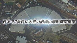 日本で2番目の規模!来館者20万人を超える津山の人気観光スポット【津山まなびの鉄道館】