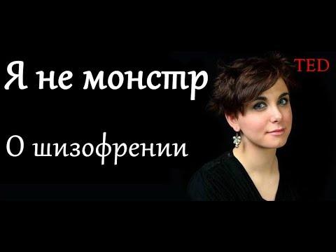 [TED] Cecilia McGough | Я не монстр: О шизофрении