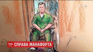 Пол Манафорт з'явився в суді на інвалідному візку