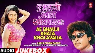 AE BHAUJI KHATA KHOLAVAILA   Bhojpuri Audio Jukebox   Radheshyam Rasiya   HamaarBhojpuri