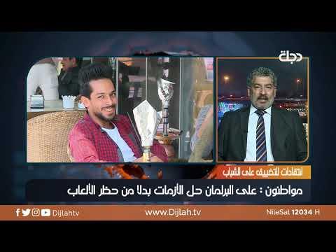 شاهد بالفيديو.. المشهداني: على الحكومة والبرلمان الاهتمام بالشباب بدلا من حظر الالعاب
