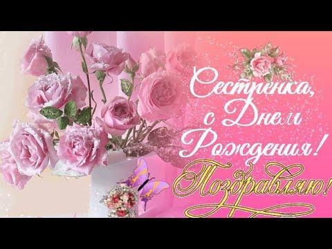 С ДНЕМ РОЖДЕНИЯ  СЕСТРЕ Шикарное трогательное поздравление с днем рождения   Красивая видео открытка
