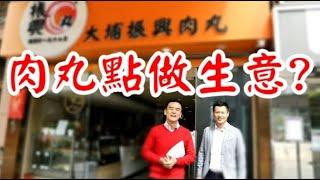 《點做生意系列 - 肉丸舖》 肉丸舖點做生意? 多謝50年老字號振興肉丸負責人 Pius Chan 陳岳成分享營商心得。2019年2月12日