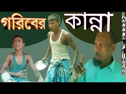 Bangla New Natok 2019 || গরিবের কান্না || Korimgonji Natok,Locel Natok,Bangladeshi Natok,Sylheti