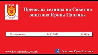 29. седница на Совет на Општина Крива Паланка