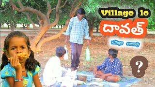 Village Lo Dawath🔥  untimate creative things & the comedy village   Junnu funny   my village show