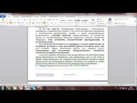 Лекции Федеральный закон 223-ФЗ статья 1