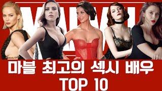 마블 최고의 섹시 배우 TOP10 - by 삐맨