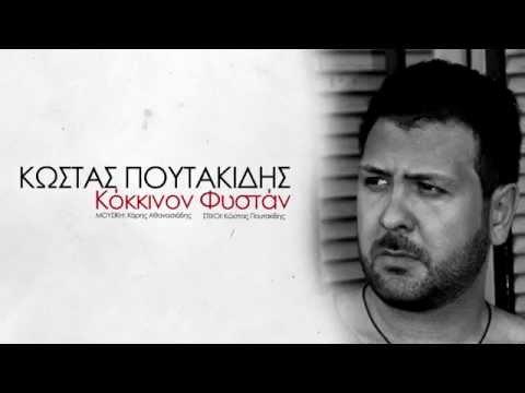 Κώστας Πουτακίδης - Κόκκινος Φυστάν