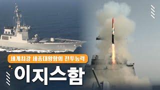 인류가 만들어낸 가장 완벽하고 정교한 최고의 무기! 최초의 한국형 이지스함 '세종대왕함 (KDX-3)'
