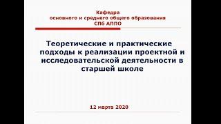 """Семинар """"Теоретические и практические подходы к реализации проектной и исследовательской деятел"""