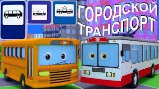 Трактор Макс и городской транспорт, учим виды транспорта. Мультики для малышей.
