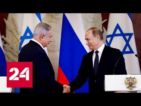 Форум памяти Холокоста в Израиле:чего ждут от Путина? 60 минут от 23.01.20