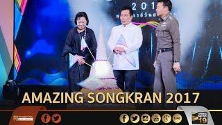 """เปิดงาน """"เย็นทั่วหล้า มหาสงกรานต์ Amazing Songkran 2017"""""""