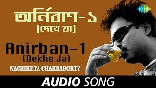 Anirban - Dekhe Ja    Audio   Nachiketa Chakraborty