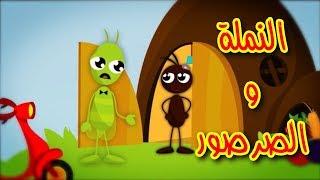 مازيكا النملة والصرصور - طيور الجنة تحميل MP3