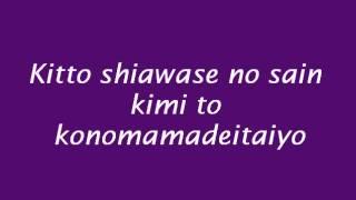 Natsu Koi Monogatari - UxMishi - Lyrics on Screen