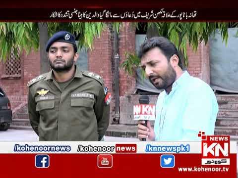 Shiqayat 30 July 2019 | Kohenoor News Pakistan