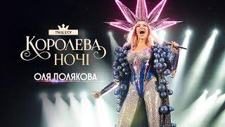 """Концерт Олі Полякової """"Королева ночі"""""""