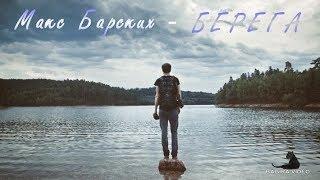 Макс Барских      БЕРЕГА ( Дважды в одну Реку не войдёшь... )