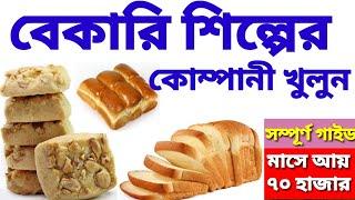 বেকারি ব্যবসা করুন। বেকারি কোম্পানী গাইড। Bakery Business Guide| Bakery Factory 2020| বেকারি শিল্প