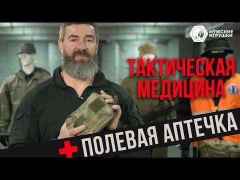 Снаряжение аптечки первой помощи • Тактическая медицина и первая помощь ч.2