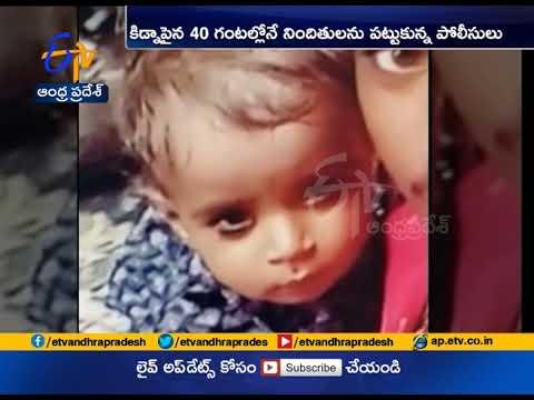 Kidnapped Boy Found in Vijayawada | Returns to Home | 2 Held