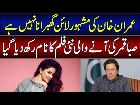 عمران خان کی مشہور لائن گھبرانا نہیں  صبا قمر کی نئی فلم کا نام رکھ دیا گیا
