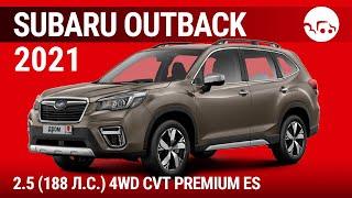 Subaru Outback 2021 2.5 (188 л.с.) 4WD CVT Premium ES - видеообзор