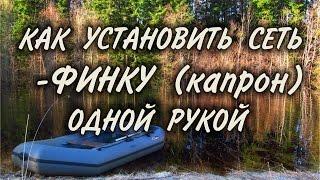 Сетка рыболовная финка 40 высота 4 метра