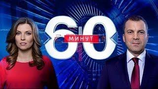 60 минут по горячим следам (вечерний выпуск в 17:25) от 25.02.2020