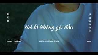 [ Vietsub ] Thế Là Không Gội Đầu / 于是没有洗头 // Mao Bất Dịch / 毛不易 // Chim Non Chỉ Nam / 幼鸟指南 //San Tưu