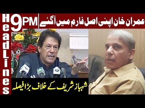 No NRO this time – Imran Khan warns Sharif Family | Headline & Bulletin 9 PM | 7 Oct 2018 |  Express