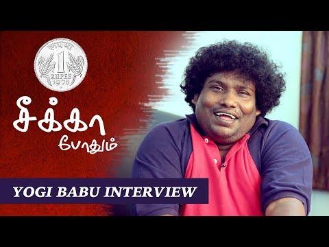 என் மூஞ்சு மட்டும்தான் அரக்கன் மாதிரி! | Yogi Babu Ultimate Funny Interview!