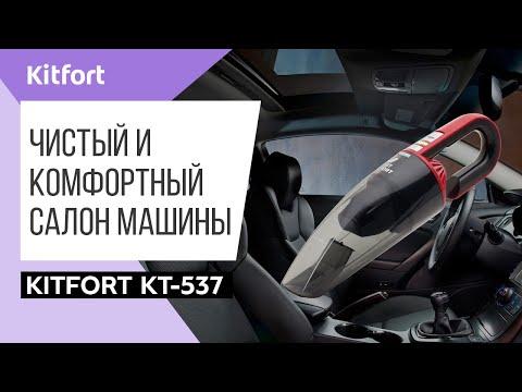 Автомобильный пылесос Kitfort KT-537-3, бело-синий