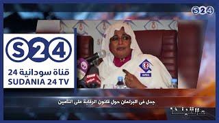 اخبار البلد 17-10-2017 - حال البلد - سودانية24