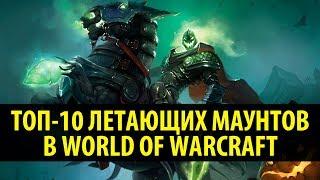 Топ-10 Летающих Маунтов в World of Warcraft