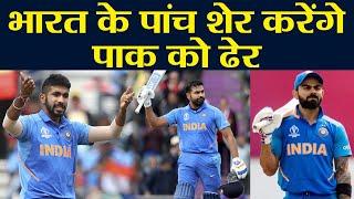 India vs Pakistan World Cup 2019: Virat Kohli to Rohit Sharma 5 players to watch out| वनइंडिया हिंदी