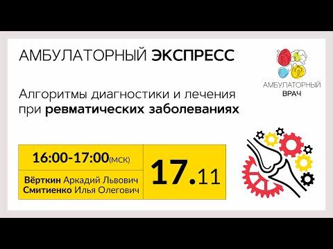 Алгоритмы диагностики и лечения при ревматических заболеваниях. 17.11.2020