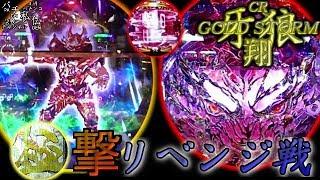 CR 牙狼 GOLD STORM 翔「極撃リベンジ戦」<サンセイR&D>~パチ私伝~<PACHI SIDEN>