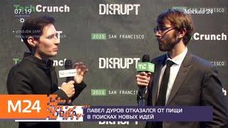 Павел Дуров отказался от пищи в поисках новых идей - Москва 24