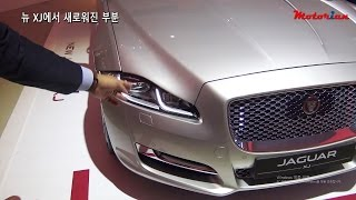 [모터리언] 재규어 뉴 XJ 출시, 어디가 얼마나 달라졌나? Jaguar New XJ Launch