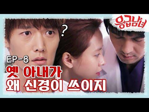 Emergency Couple 결국 폭발한 최진혁! ′지금 뭐 하시는 겁니까!?′ 140221 EP.8