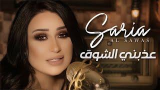 مازيكا Saria Al Sawas - 3azbny Al Shok (Official Music Video) | سارية السواس - عذبني الشوق تحميل MP3