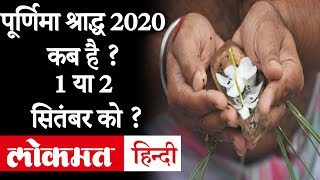 Purnima Shradh 2020 | जानें पूर्णिमा श्राद्ध तिथि और पूजा विधि | Pitru Paksha 2020 Start Date - Download this Video in MP3, M4A, WEBM, MP4, 3GP