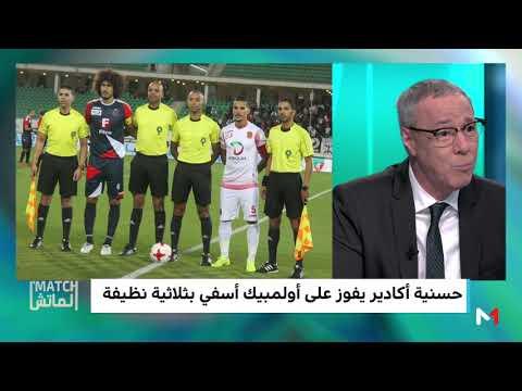 العرب اليوم - شاهد:قراءة في نتائج الجولة الثامنة للبطولة الاحترافية
